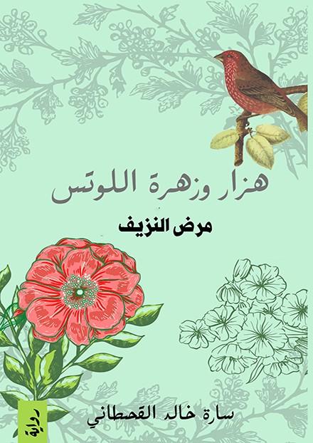 هزار وزهرة اللوتس
